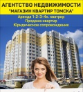 логотип «Магазин Квартир Томска»